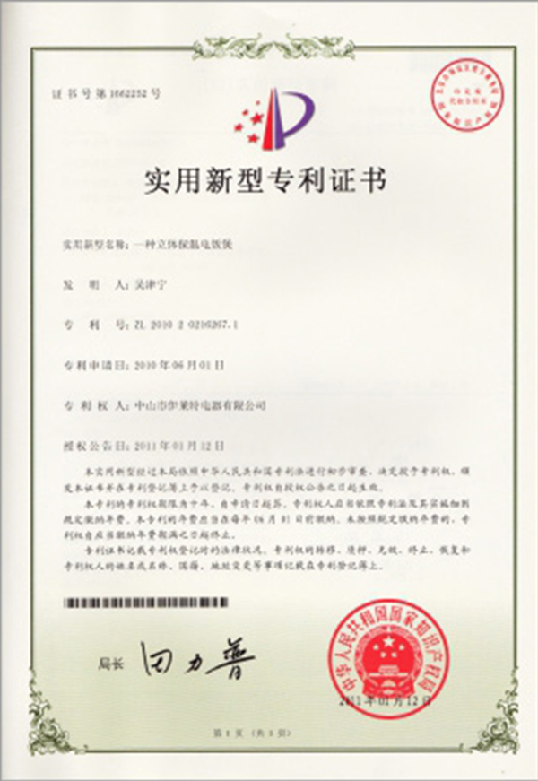 A Number of Utility Model Patent Certificate