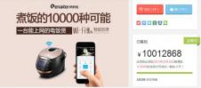 Enaiter Wifi rice cooker has raised more than 10 million RMB in Z.jd.com, got th